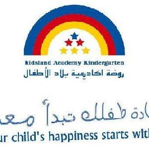 Kids Land academy - روضة اكاديمية بلاد الاطفال