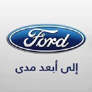 فورد الاردن - الشركة التجارية الصناعية - Ford Jordan