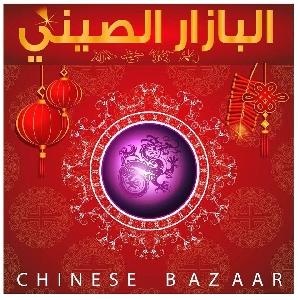 Chinese Bazaar - البازار الصيني الاردن - اقوى العروض واقل الاسعار