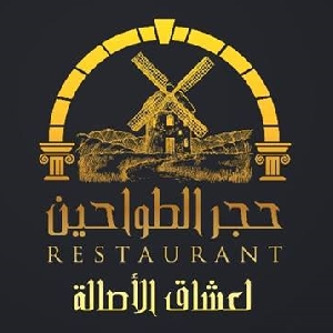 مطعم حجر الطواحين في اربد الأردن