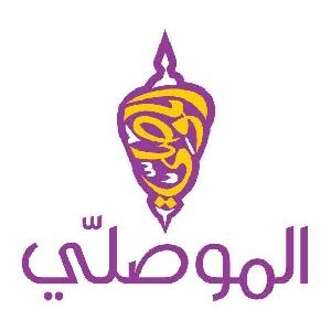 مطعم شاورما فروج الموصلي