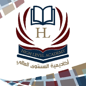 High Level Academy - روضة ومدارس أكاديمية المستوى العالي