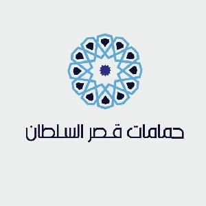 Qasr Al Sultan Baths Jordan - حمامات قصر السلطان