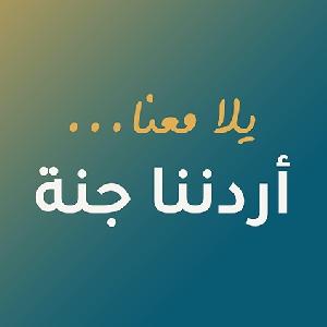 عروض اردننا جنة - Urdon Jannah