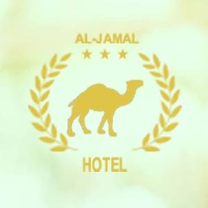 Aljamal Hotel - فندق الجمل