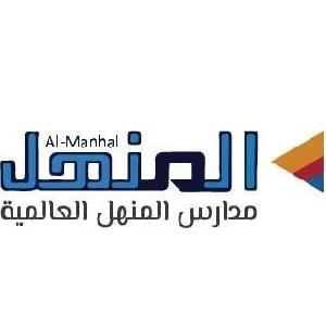 روضة ومدارس المنهل العالمية - AL Manhal Schools