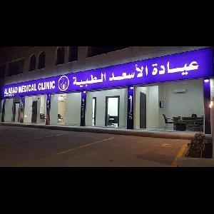 عيادة طوارئ 24 ساعة خلدا - عيادة الاسعد الطبية طوارئ طب عام 24 ساعة في عمان