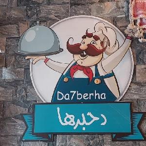 مطعم دحبرها للمناسف Da7berha