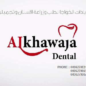 عيادات الخواجا لطب و زراعة الاسنان