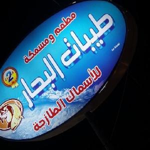 مطعم طيبات البحار للاسماك الطازجة في اربد