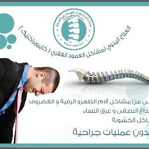 العلاج اليدوي للعمود الفقري…