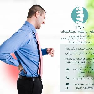 Chiropractic in Jordan - Chiropractor in…