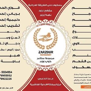 مطعم ومشاوي زرزور الشهير…