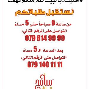 رقم هاتف خدمة العملاء…
