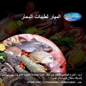 تواصي سمك السلمون النرويجي…