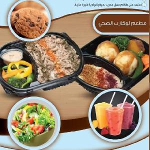 منيو اكل صحي في عمان - منيو…
