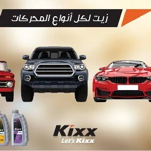 KIXX Oil Irbid 0798653581 رقم هاتف…