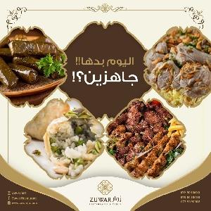 قائمة طعام مطعم زوار للحجز…