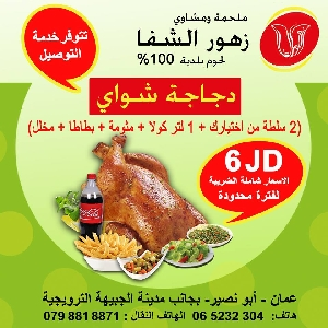 دجاج شواي