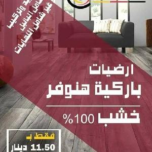 Hanover Flooring 065651312 ارضيات…