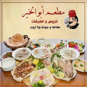 رقم تواصي مطعم ابو الخير…