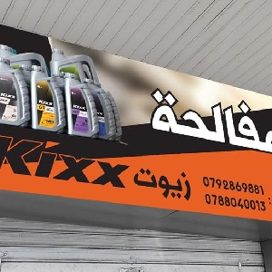KIXX Oil Zarqa 0792869881 رقم هاتف…