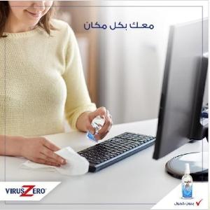 VirusZero Disinfectant Jordan - افضل…