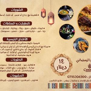 عرض بوفيه افطار مطعم كومودو…
