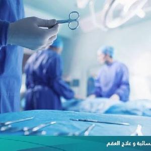 قسم الجراحة النسائية وعلاج…