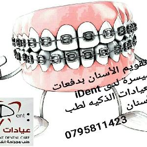 iDent clinic - تقويم الاسنان…