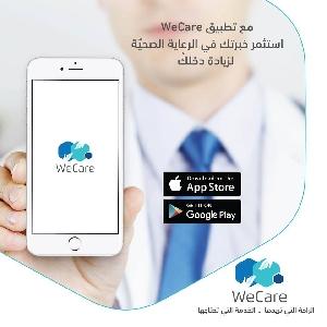 مع تطبيق WeCare استثمر خبرتك…