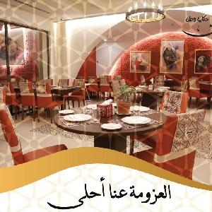 افضل مطعم للعزايم في عمان…