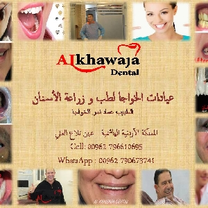 زراعة اسنان فورية في نفس…