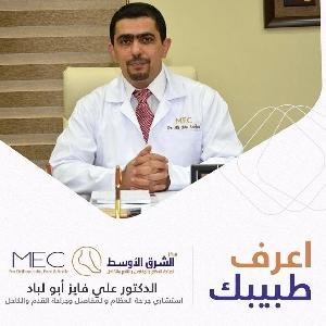 اخصائي جراحة القدم و الكاحل…