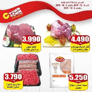 عروض سي تاون قسم اللحوم…