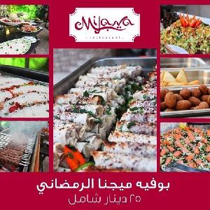 عرض بوفيه افطار مطعم ميجنا…