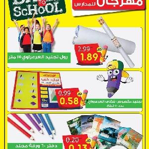 عروض عودة المدارس في البازار…