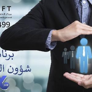الاول شؤون الموظفين HR…