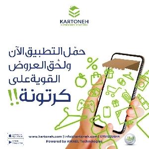Kartoneh B2C Online Shopping - افضل…