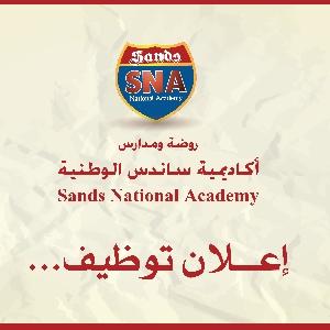 تعلن أكاديمية ساندس الوطنية…