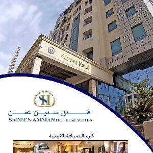 Sadeen Amman Hotel 065514733 عروض فنادق…