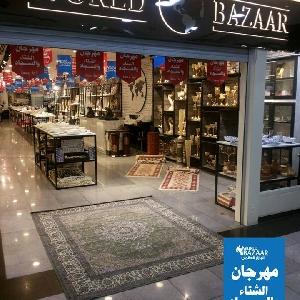 World Bazaar - البازار العالمي…