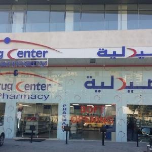 Drug Center Pharmacy Dabouq - 0785977949…
