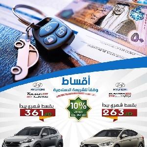 للبيع سيارات بالاقساط…