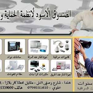 كاميرات مراقبة وانظمة…
