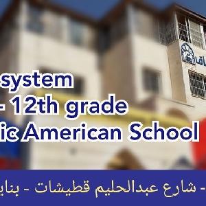 تعلن مدارس الآفاق المضيئة…