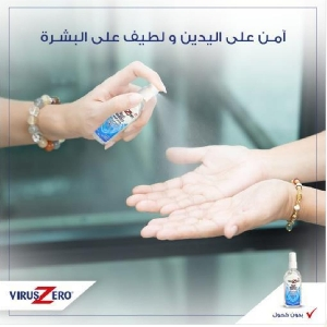 Non Alcoholic Hand Sanitizer @ Amman, Jordan…