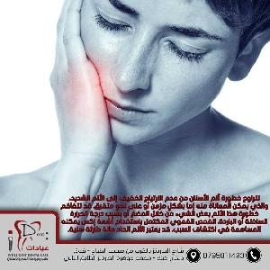 طوارئ لطب وزراعة الأسنان…