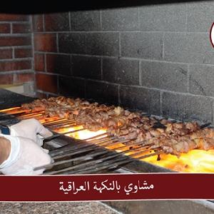 مطعم مشاوي عراقي في عمان…