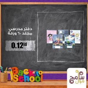 مهرجان العودة الى المدارس…